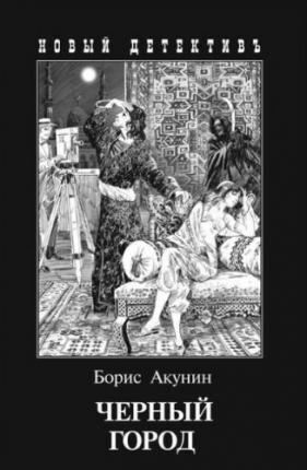 CHERNYJ GOROD