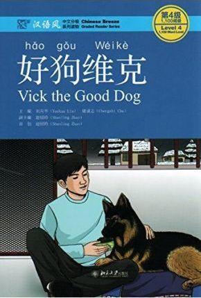 VICK THE GOOD DOG CHINESE BREEZE SERIES  (+QR PER A AUDIO)