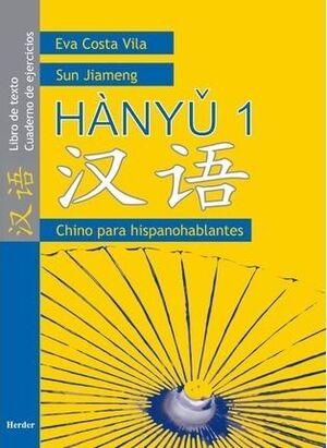 HÀNYU 1 - CHINO PARA HISPANOHABLANTES