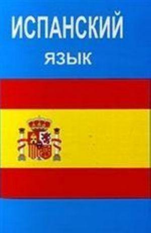 ISPANSKIJ JAZYK (PARA RUSOS)